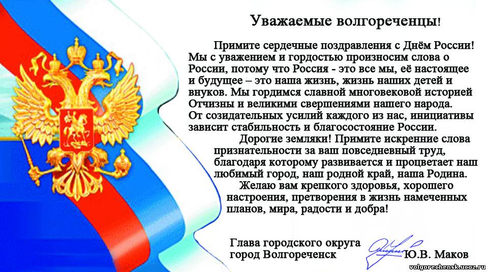 Поздравление главы с днем россии в прозе